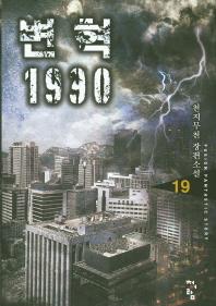 변혁 1990. 19