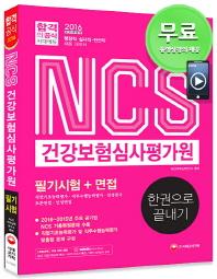 NCS 건강보험심사평가원 필기시험+면접 한권으로 끝내기(2016)