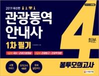 관광통역안내사 1차 필기 봉투모의고사 4회분(2019)