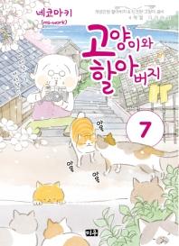 고양이와 할아버지. 7