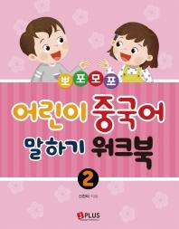 뽀포모포 어린이 중국어 말하기. 2: 워크북