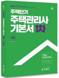 주택단기 민법 기본서(주택관리사 1차)(2017)