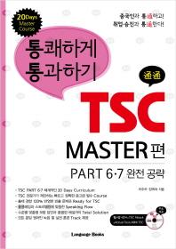 통쾌하게 통과하기 TSC MASTER 편 PART 6 7 완전 공략