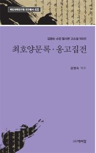 최호양문록 옹고집전