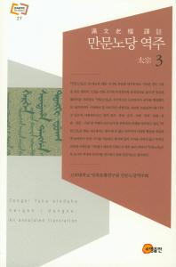 만문노당 역주. 3