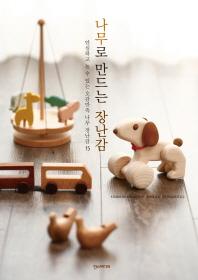 나무로 만드는 장난감