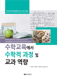 수학교육에서 수학적 과정 및 교과 역량