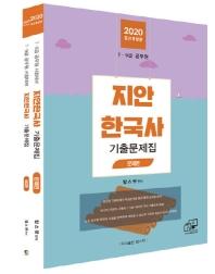 지안 한국사 기출문제집(문제편 해설편)(2020)