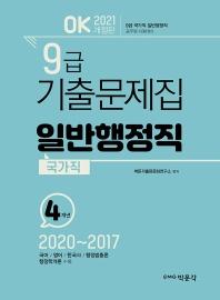 OK 일반행정직 국가직 9급 기출문제집(2021)