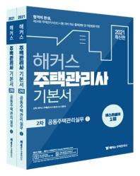 해커스 공동주택관리실무 기본서(주택관리사 2차)(2021)