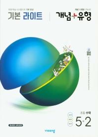초등 수학 5-2(2020)