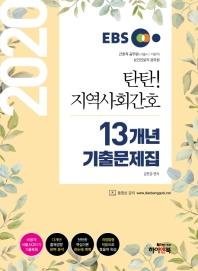 EBS 탄탄 지역사회간호 13개년 기출문제집(2020)