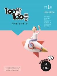 100발 100중 중학 영어 3-1 기말고사 기출문제집(능률 김성곤)(2021)