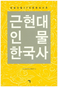 근현대 인물 한국사