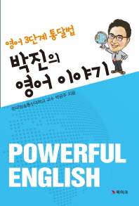 박진의 영어 이야기