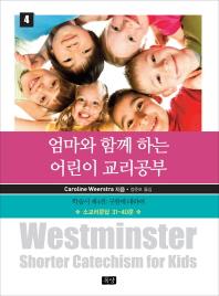엄마와 함께 하는 어린이 교리공부. 4