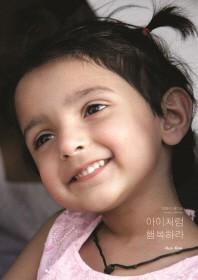 아이처럼 행복하라(파할리 에디션)