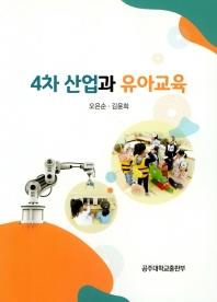 4차 산업과 유아교육