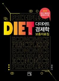 객관식 다이어트 경제학 보충자료집(2020)