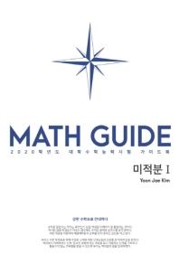 MATH GUIDE(매스가이드) 고등 미적분1(2020)