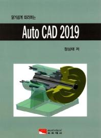 알기쉽게 따라하는 Auto CAD 2019