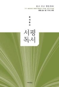 류재준의 서평독서