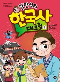 설민석의 한국사 대모험. 8