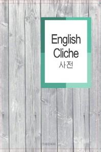 English Cliche사전