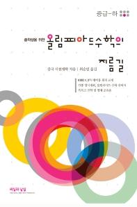 중학생을 위한 올림피아드 수학의 지름길 중급(하)