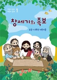 창세기의 족보: 초등 1-3학년 어린이용
