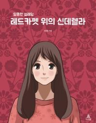 달콤한 설레임 레드카펫 위의 신데렐라