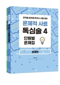 문제적사료 독심술4 단원별 문제집 세트(2021)