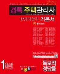 경록 회계원리 기본서(주택관리사 1차)(2021)