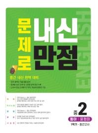 문제로 내신만점 중학 영어 중2-1 중간고사(동아 윤정미)(2021)