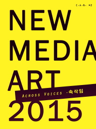 뉴 미디어 아트 2015: 속삭임(New Media Art 2015: Across Voices)