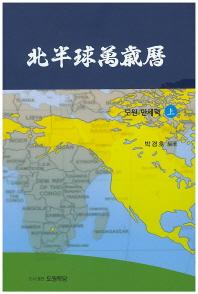 북반구만세력(상): 도원 만세력