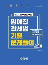 공무원 합격필 임예진 관세법 기출문제풀이(2021)