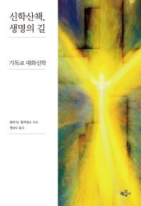 신학산책, 생명의 길