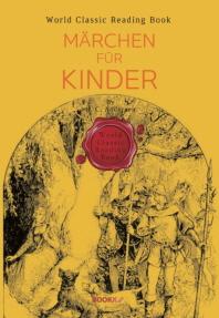 (어린이를 위한) 안데르센 동화 : Marchen fur Kinder (독일어판)