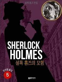 올림푸스 셜록 홈즈 전집. 5  셜록 홈즈의 모험