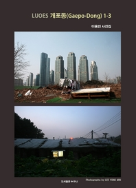 LUOES 개포동(Gaepo-Dong) 1-3 이용민 사진집