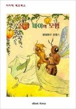 꿀벌 마야의 모험 (월드북스)