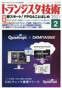 트랜지스터기술 トランジスタ技術 2021.02
