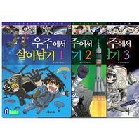 코믹컴/우주에서 살아남기 1~3 세트(전3권)-서바이벌 만화 자연상식