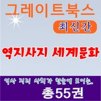 [2019년 최신간] 역지사지세계문화(전55권)/정품새책