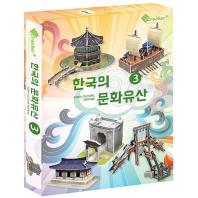 입체퍼즐 한국의 문화유산. 3