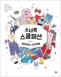 소녀룩 스쿨패션 잘라쓰는 스티커북