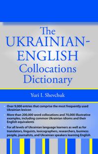 The Ukrainian-English Collocation Dictionary