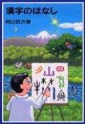 漢字のはなし