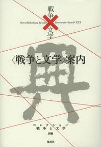 コレクション戰爭と文學 別卷